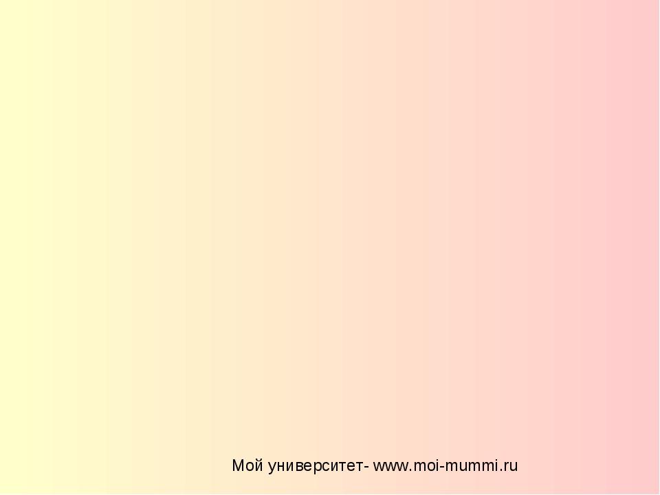 Мой университет- www.moi-mummi.ru