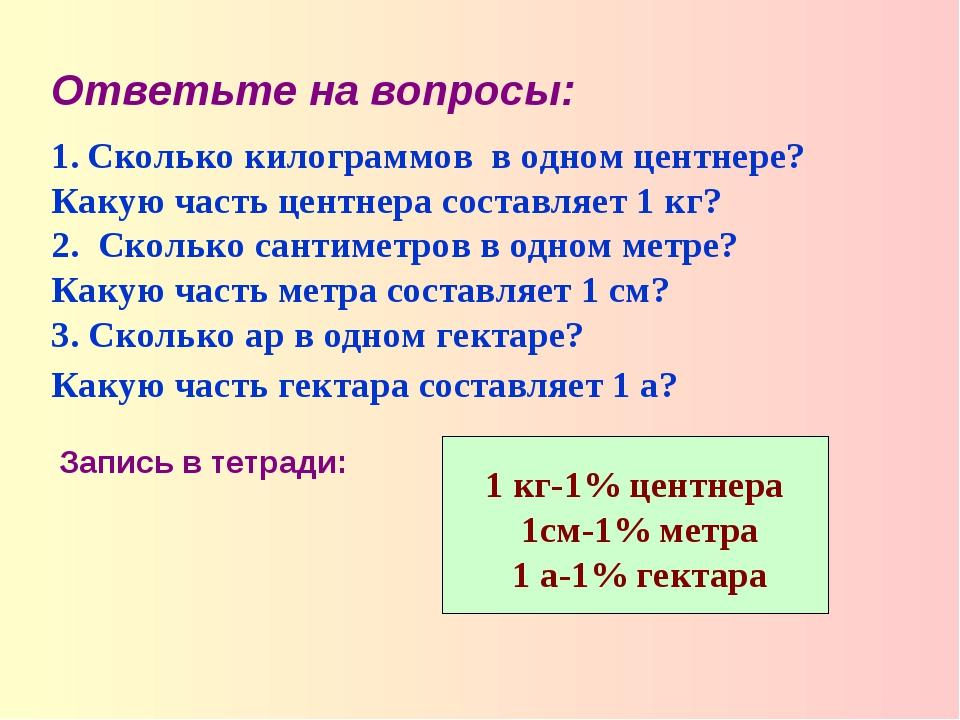 Ответьте на вопросы: Сколько килограммов в одном центнере? Какую часть центне...