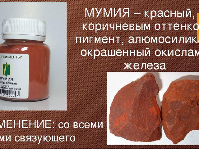 Натуральный коричневый краситель