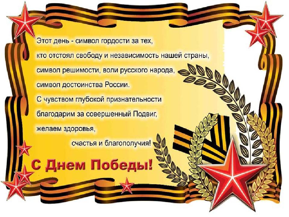 Тексты поздравлений с днём победы 9 мая