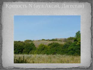 Крепость N (аул Аксай, Дагестан)