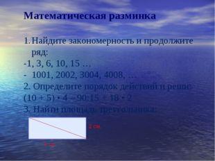 Математическая разминка Найдите закономерность и продолжите ряд: -1, 3, 6, 10