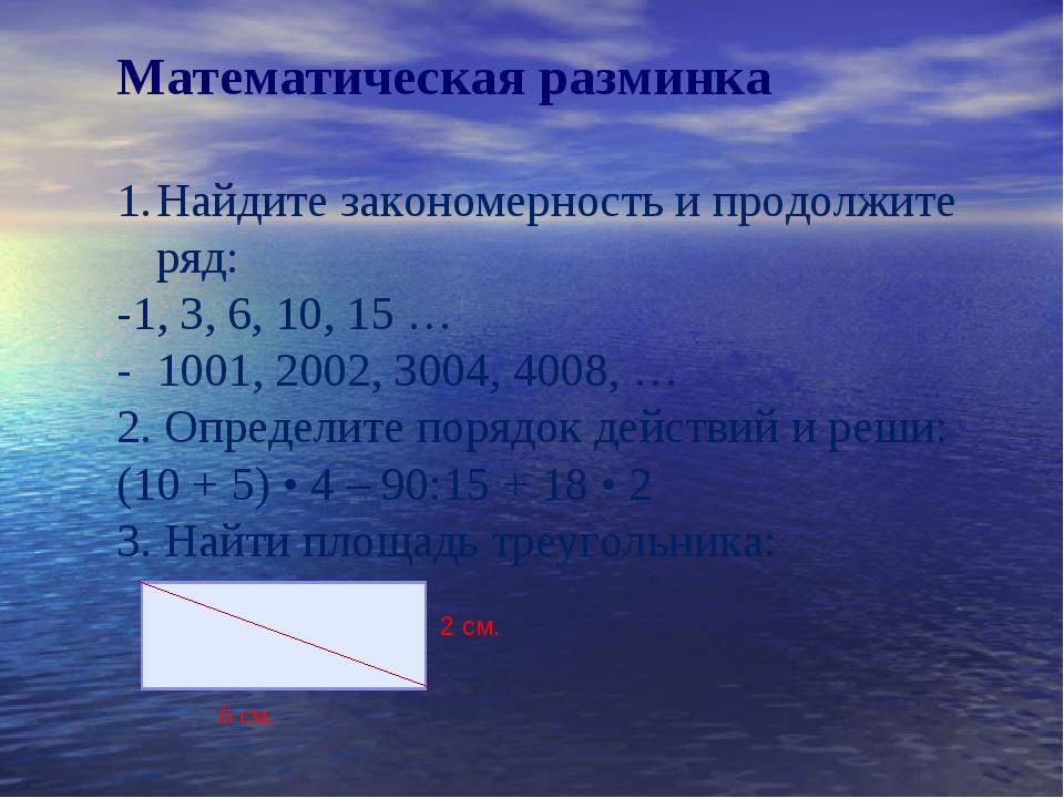 Математическая разминка Найдите закономерность и продолжите ряд: -1, 3, 6, 10...