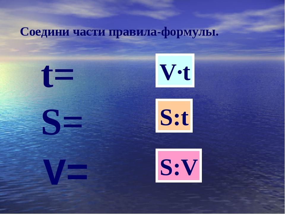 Соедини части правила-формулы. V·t S:t S:V S= V= t=