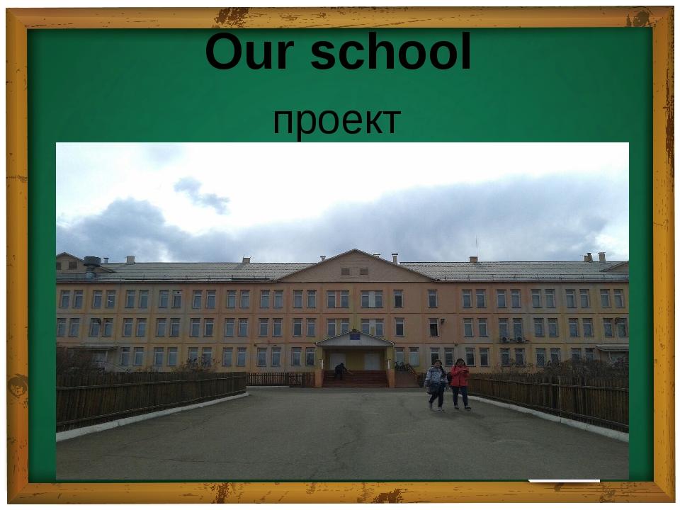 Our school проект
