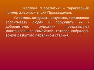 """Картина """"Паралитик"""" – характерный пример живописи эпохи Просвещения. Стремяс"""