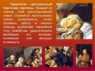 Паралитик – центральный персонаж картины. Каждый из членов этой многочисленн