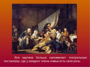 Вся картина больше напоминает театральную постановку, где у каждого члена се