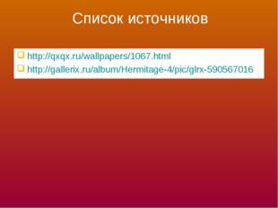 Список источников http://qxqx.ru/wallpapers/1067.html http://gallerix.ru/albu