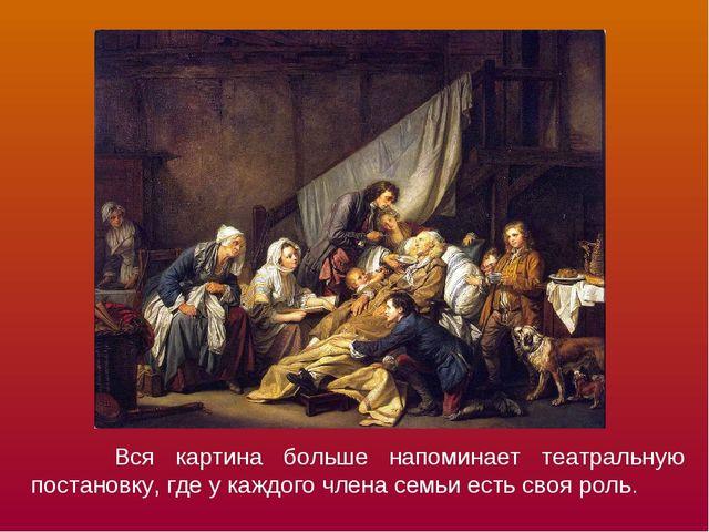 Вся картина больше напоминает театральную постановку, где у каждого члена се...