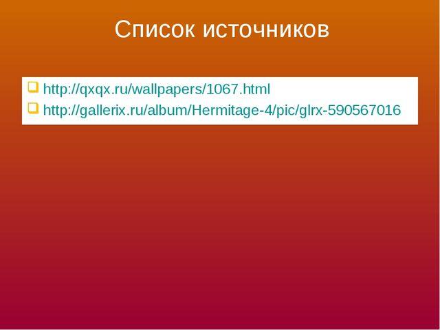 Список источников http://qxqx.ru/wallpapers/1067.html http://gallerix.ru/albu...