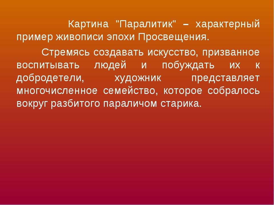 """Картина """"Паралитик"""" – характерный пример живописи эпохи Просвещения. Стремяс..."""