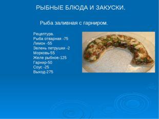 РЫБНЫЕ БЛЮДА И ЗАКУСКИ. Рыба заливная с гарниром. Рецептура. Рыба отварная -7