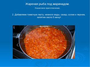 2. Добавляем томатную пасту, немного воды, сахар, солим и перчим, кипятим око