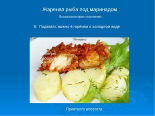 8. Подавать можно в горячем и холодном виде Жареная рыба под маринадом. Поша