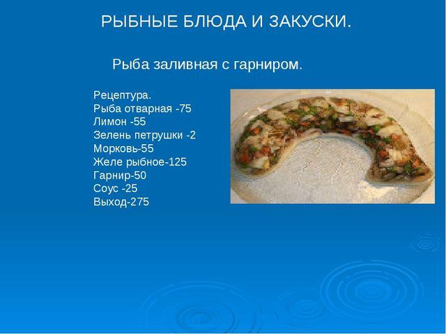 РЫБНЫЕ БЛЮДА И ЗАКУСКИ. Рыба заливная с гарниром. Рецептура. Рыба отварная -7...