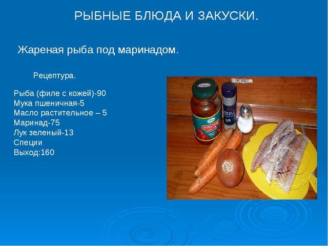 РЫБНЫЕ БЛЮДА И ЗАКУСКИ. Жареная рыба под маринадом. Рецептура. Рыба (филе с к...
