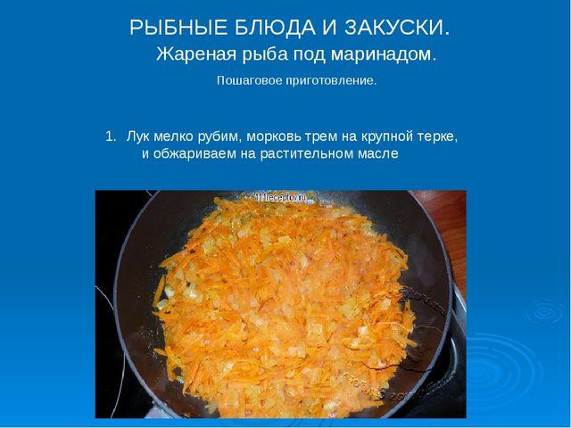 Лук мелко рубим, морковь трем на крупной терке, и обжариваем на растительном...