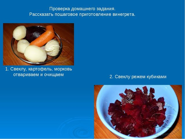 Проверка домашнего задания. Рассказать пошаговое приготовление винегрета. 1....