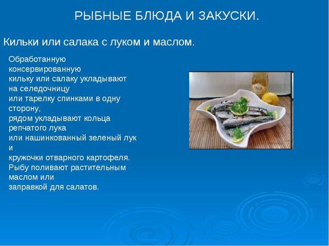 РЫБНЫЕ БЛЮДА И ЗАКУСКИ. Кильки или салака с луком и маслом. Обработанную конс...