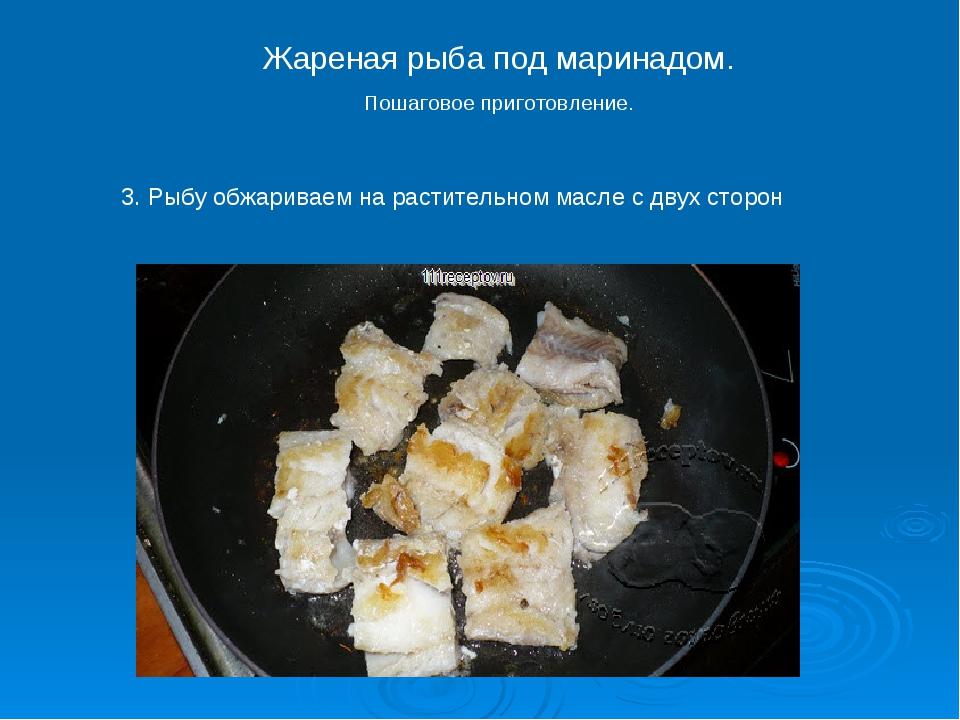 3. Рыбу обжариваем на растительном масле с двух сторон Жареная рыба под марин...