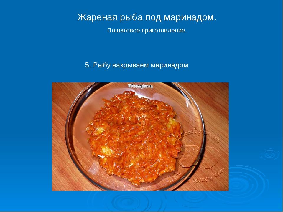 5. Рыбу накрываем маринадом Жареная рыба под маринадом. Пошаговое приготовлен...
