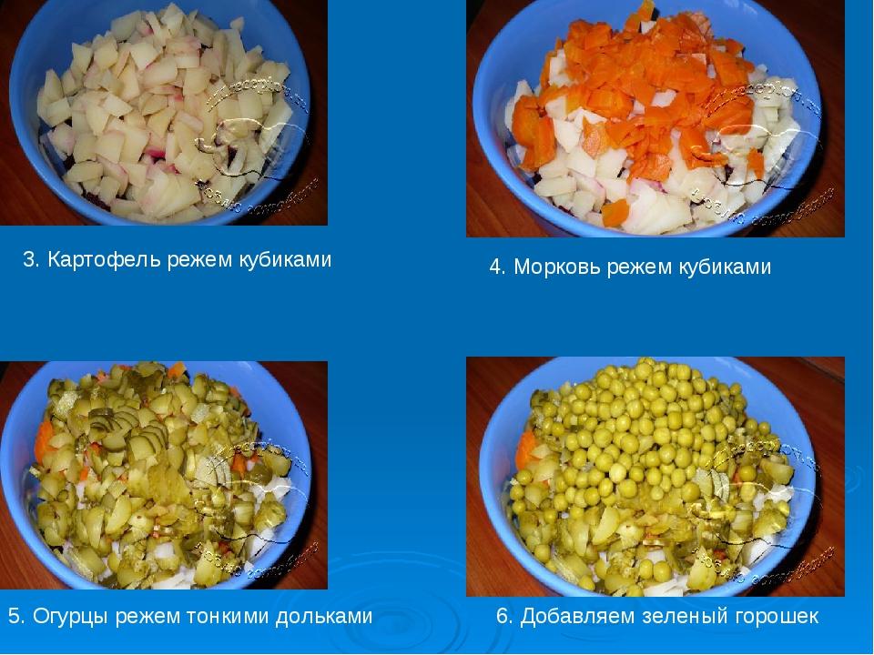 3. Картофель режем кубиками 4. Морковь режем кубиками 5. Огурцы режем тонкими...