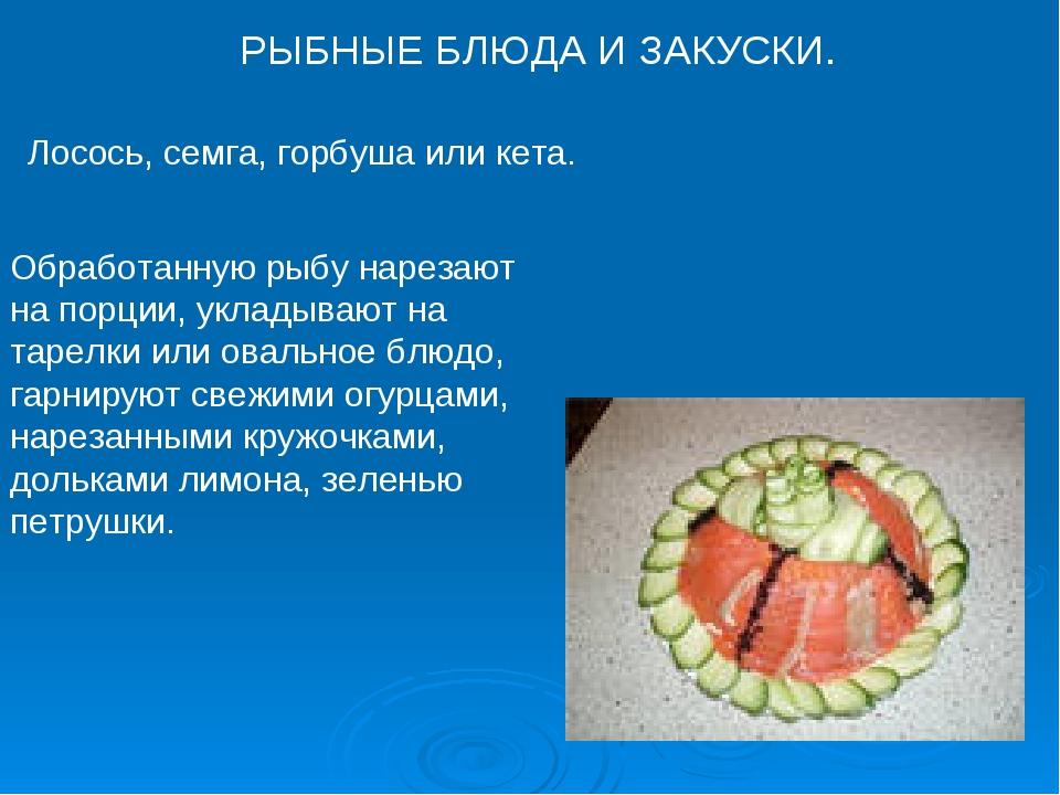 РЫБНЫЕ БЛЮДА И ЗАКУСКИ. Лосось, семга, горбуша или кета. Обработанную рыбу на...