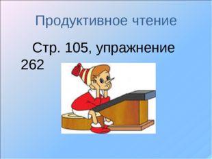 Продуктивное чтение Стр. 105, упражнение 262