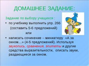 ДОМАШНЕЕ ЗАДАНИЕ: Задание по выбору учащихся : по учебнику выполнить упр. 266