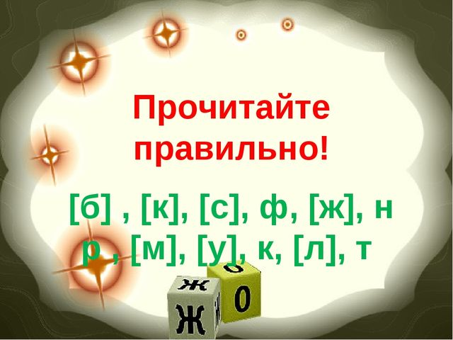 Прочитайте правильно! [б] , [к], [с], ф, [ж], н р , [м], [у], к, [л], т