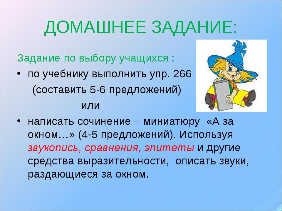 ДОМАШНЕЕ ЗАДАНИЕ: Задание по выбору учащихся : по учебнику выполнить упр. 266...