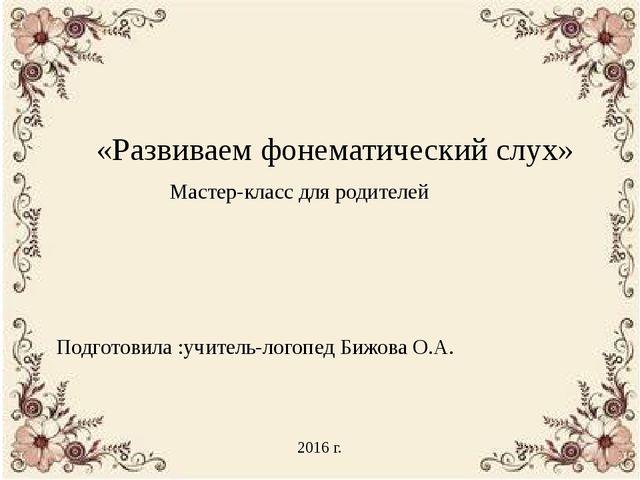 «Развиваем фонематический слух»  Мастер-класс для родителей Подготов...