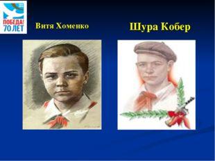 Шура Кобер Витя Хоменко