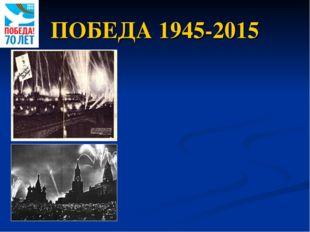 ПОБЕДА 1945-2015