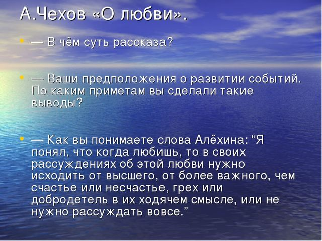 А.Чехов «О любви». — В чём суть рассказа? — Ваши предположения о развитии соб...