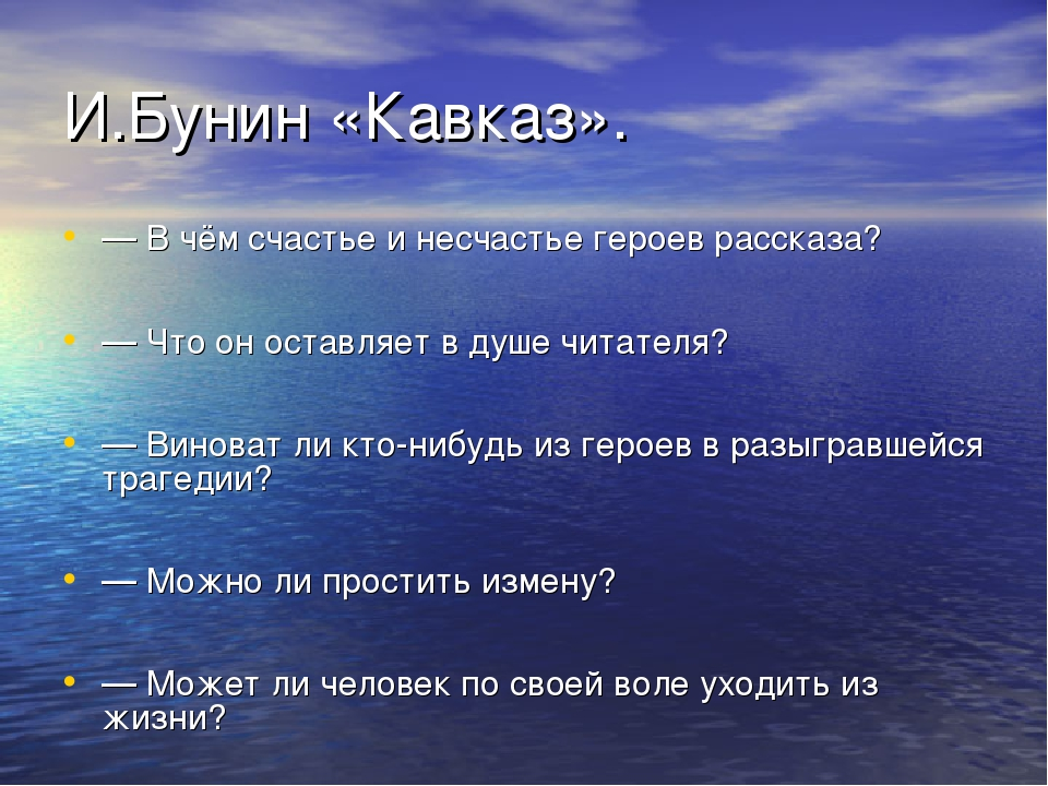 И.Бунин «Кавказ». — В чём счастье и несчастье героев рассказа? — Что он остав...