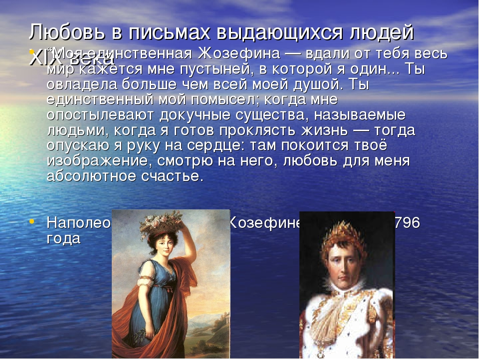 """Любовь в письмах выдающихся людей XIX века """"Моя единственная Жозефина — вдали..."""