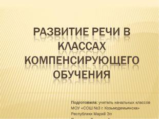 Подготовила: учитель начальных классов МОУ «СОШ №3 г. Козьмодемьянска» Респу