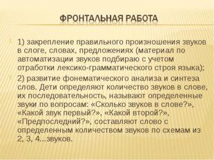 1) закрепление правильного произношения звуков в слоге, словах, предложениях