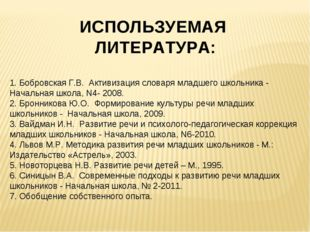 ИСПОЛЬЗУЕМАЯ ЛИТЕРАТУРА: 1. Бобровская Г.В. Активизация словаря младшего школ