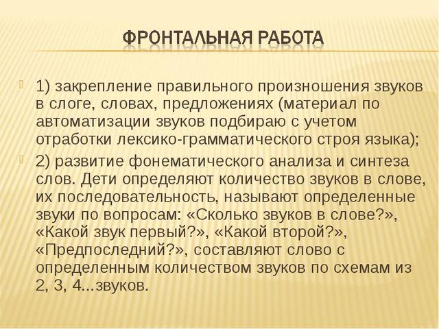 1) закрепление правильного произношения звуков в слоге, словах, предложениях...
