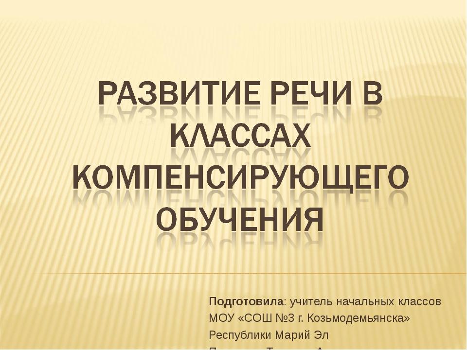 Подготовила: учитель начальных классов МОУ «СОШ №3 г. Козьмодемьянска» Респу...