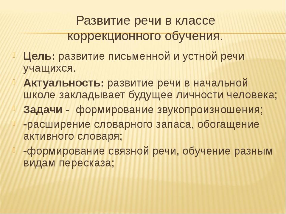 Развитие речи в классе коррекционного обучения. Цель: развитие письменной и у...