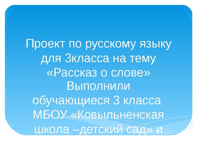 Проект по русскому языку для 3класса на тему «Рассказ о слове» Выполнили обуч...