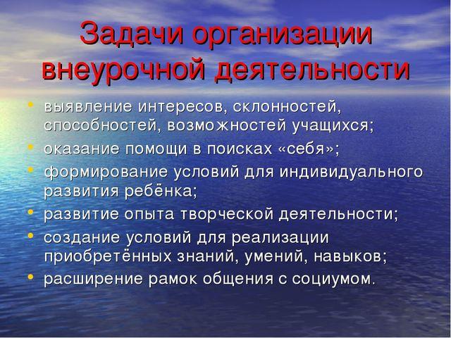 Задачи организации внеурочной деятельности выявление интересов, склонностей,...