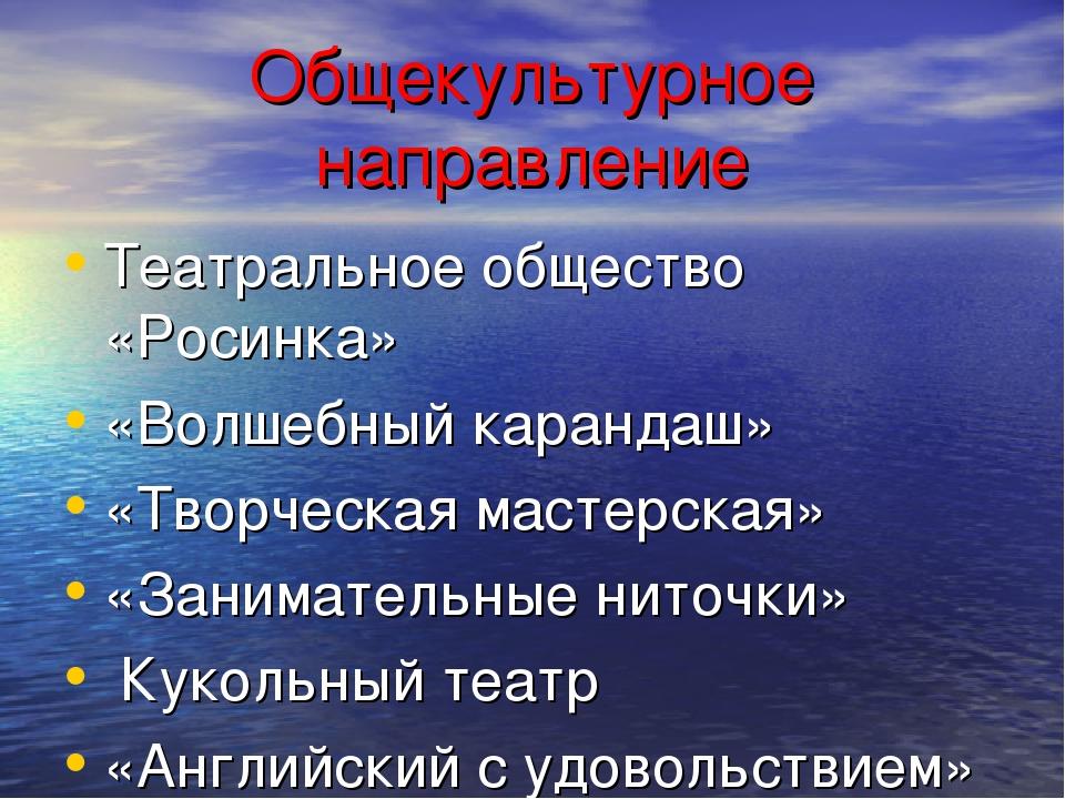 Общекультурное направление Театральное общество «Росинка» «Волшебный карандаш...