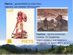 Пикты - древнейший из известных народов, населявших Шотландию. Скотты - групп