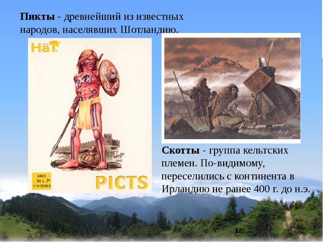 Пикты - древнейший из известных народов, населявших Шотландию. Скотты - групп...