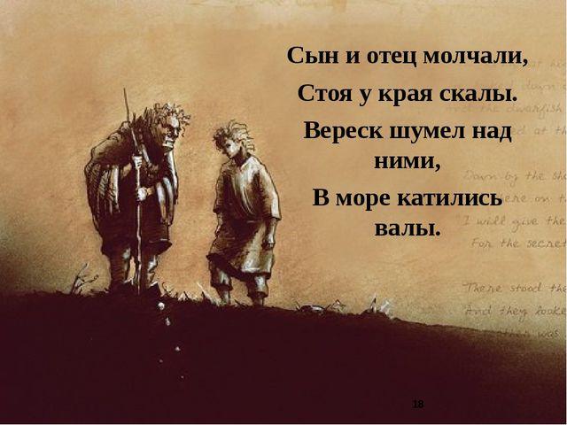 Сын и отец молчали, Стоя у края скалы. Вереск шумел над ними, В море катились...
